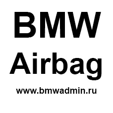 Запрос на ремонт Airbag BMW (только файл-сервис)