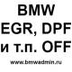 Отключение: EGR, DPF, лямбд, заслонок, Flaps, DTC, ADBlue, SCR, CAT, EVAP, NOx, SAP на BMW
