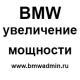 Увеличение мощности БМВ штатными (заводскими) прошивками