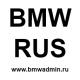 Запрос на русификацию BMW