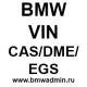 Вычисление и/или смена VIN BMW в CAS, DME/DDE, EGS