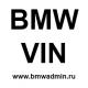 Замена VIN в блоках (кроме DME/DDE, EGS, CAS, EWS)
